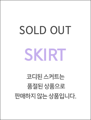 sold out-skirt